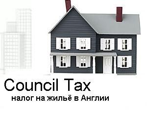 council tax что это